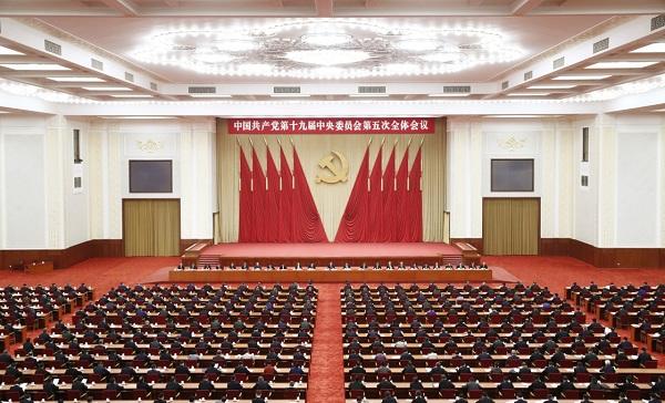 [封面照片]中国共产党第十九届中央委员会第五次全体会议公报.jpg
