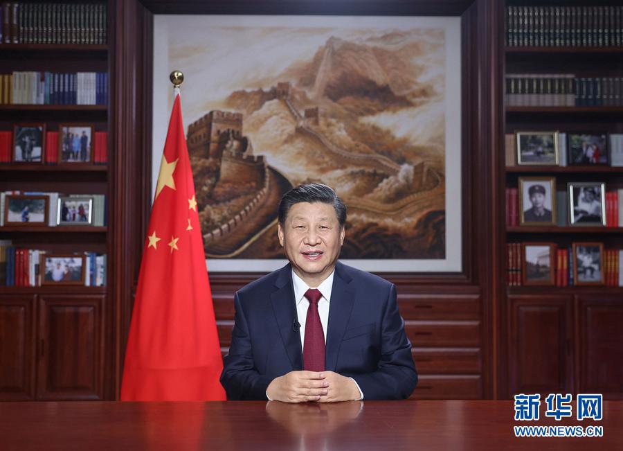 [封面图片]国家主席习近平二〇二一年新年贺词.jpg